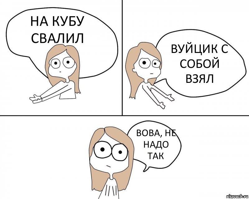 http://risovach.ru/upload/2017/11/mem/ne-nado-tak_162154442_orig_.jpg