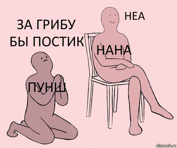 http://risovach.ru/upload/2017/11/mem/nea_162152806_orig_.jpg