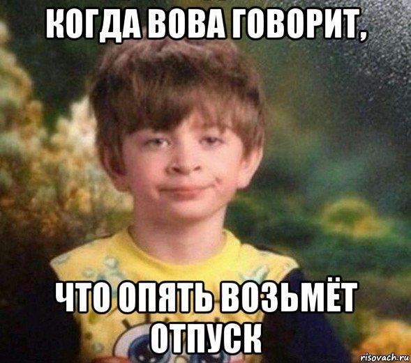 http://risovach.ru/upload/2017/11/mem/nedovolnyy-pacan_162031826_orig_.jpg