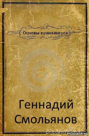 Книга о кунилингусе