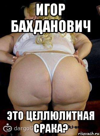 ogromnaya-zhopa-foto-sraka