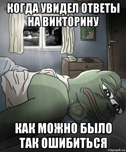 http://risovach.ru/upload/2017/11/mem/pepe-dva_162373471_orig_.jpg