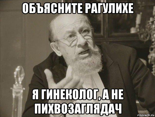 http://risovach.ru/upload/2017/11/mem/professor_160641988_orig_.jpg