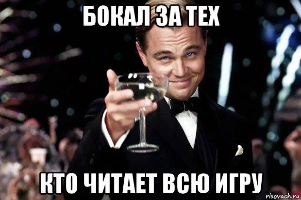 http://risovach.ru/upload/2017/11/mem/velikiy-getsbi-bokal-za-teh_162157662_orig_.jpg