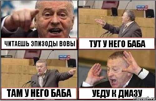 http://risovach.ru/upload/2017/11/mem/zhirenovskij_162155397_orig_.jpg