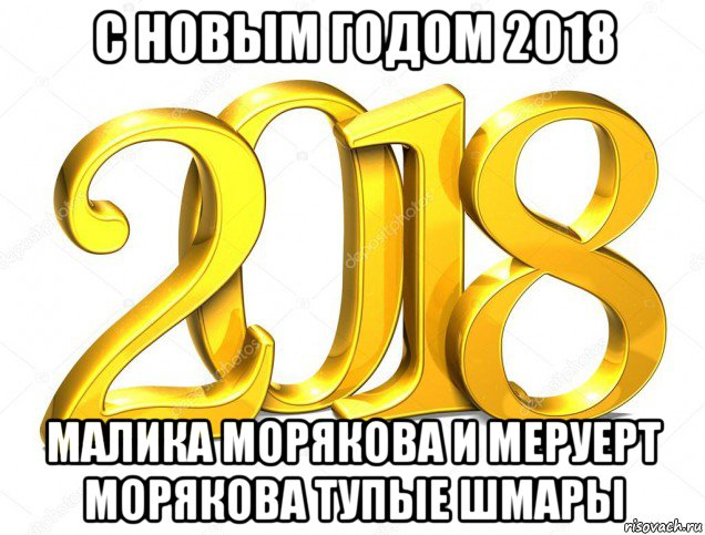 Маликов новый год 2018