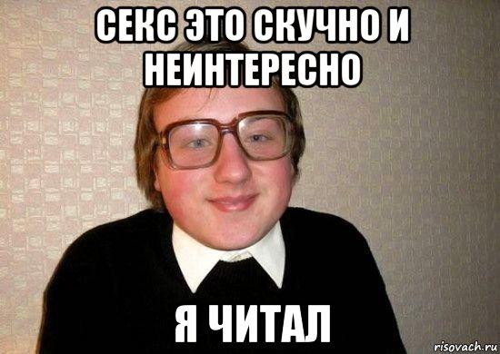 http://risovach.ru/upload/2017/12/mem/botan_163396057_orig_.jpg