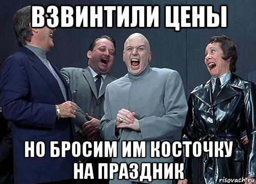 doktor-zlo-smyotsya_163478622_orig_.png