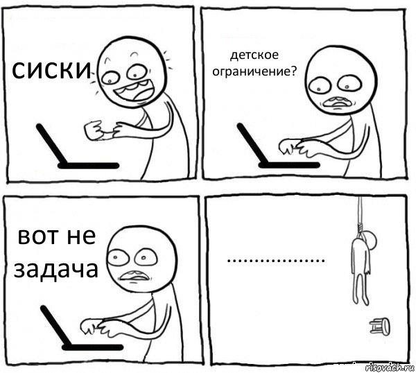 trah-bah-porno