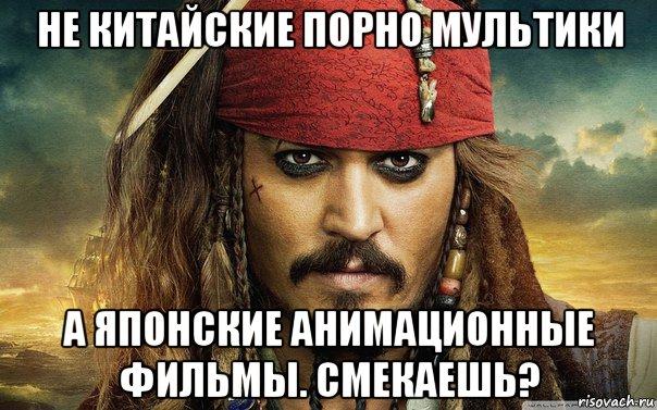 фраза пираты карибского моря фильм порно интересно. только название