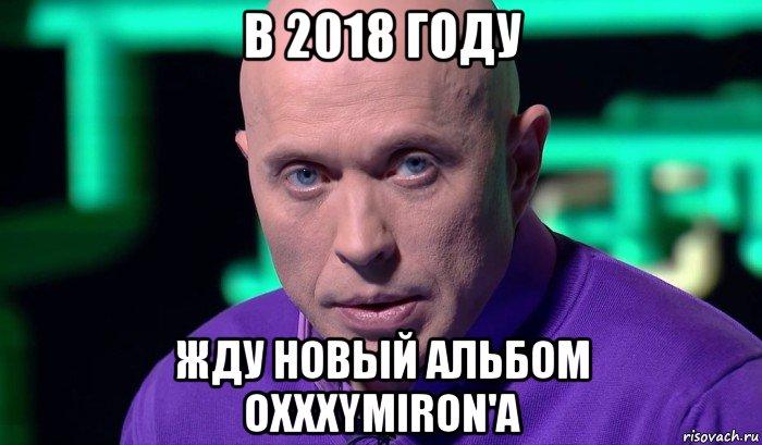 Когда выходит новый альбом оксимирона 2018