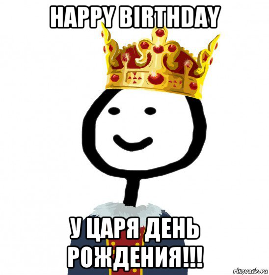 Поздравление с днем рожденья царь 153