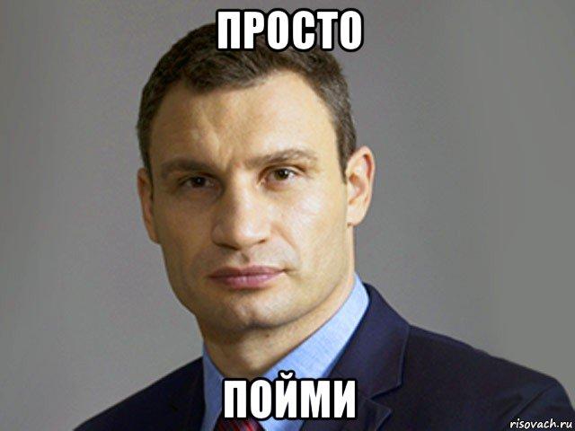 klichko-tupit_165689143_orig_.jpg