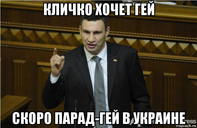 гей знакомсва в украине