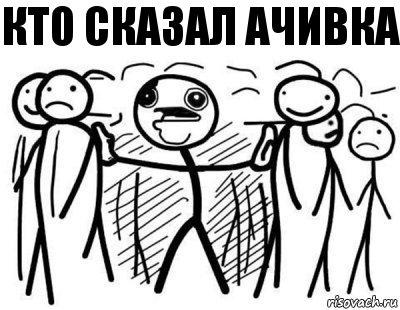 http://risovach.ru/upload/2018/01/mem/kto-skazal_166463172_orig_.jpg