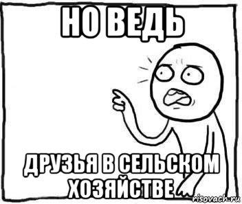 http://risovach.ru/upload/2018/01/mem/no-ved_165919136_orig_.jpg