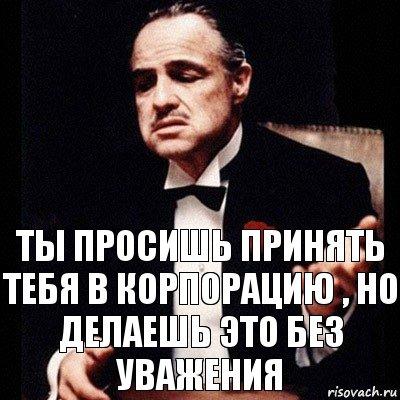 don-vito-korleone_169925184_orig_.jpg