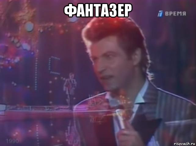 ПЕСНЯ ФАНТАЗЕР ТЫ МЕНЯ НАЗЫВАЛА СКАЧАТЬ БЕСПЛАТНО