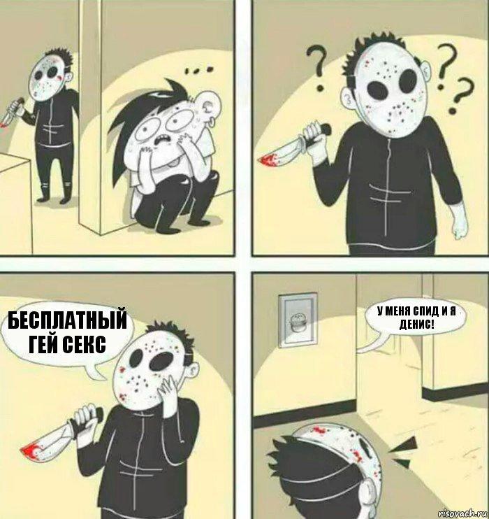 Гей Секс Комикс