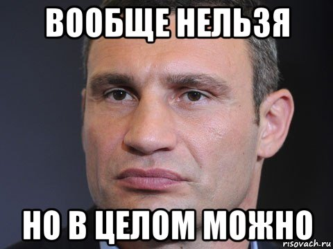 tipichnyy-klichko_168189864_orig_.jpg