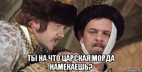 http://risovach.ru/upload/2018/03/mem/carskaya-rozha_172753784_orig_.jpg