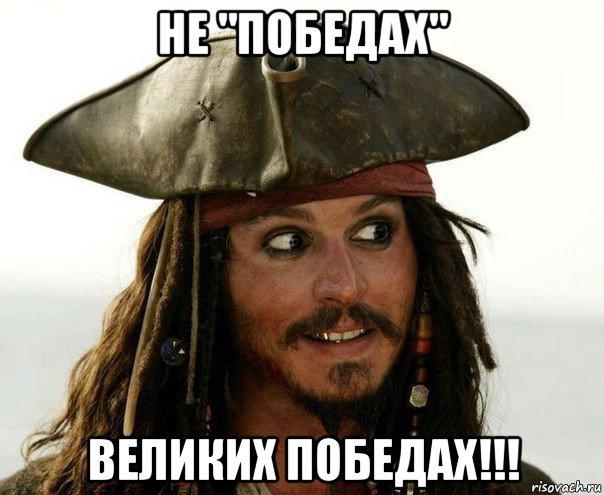 http://risovach.ru/upload/2018/03/mem/dzhek-vorobey_171536514_orig_.jpg
