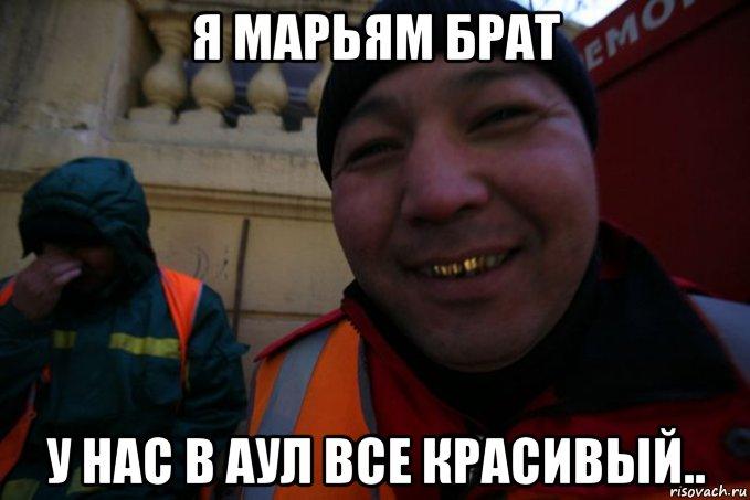 Анекдоты Про Марьям