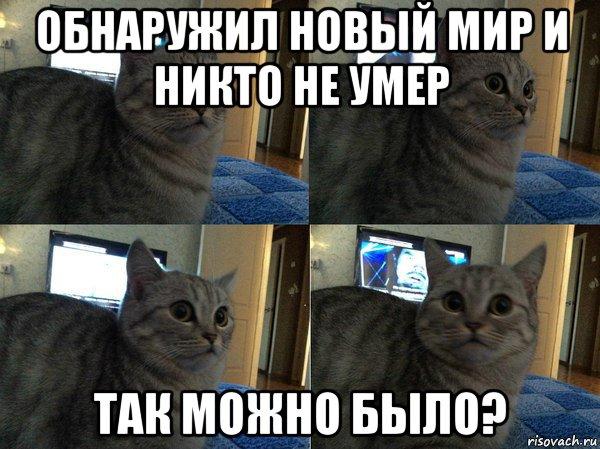 http://risovach.ru/upload/2018/04/mem/kot-v-shoke_172996327_orig_.jpg