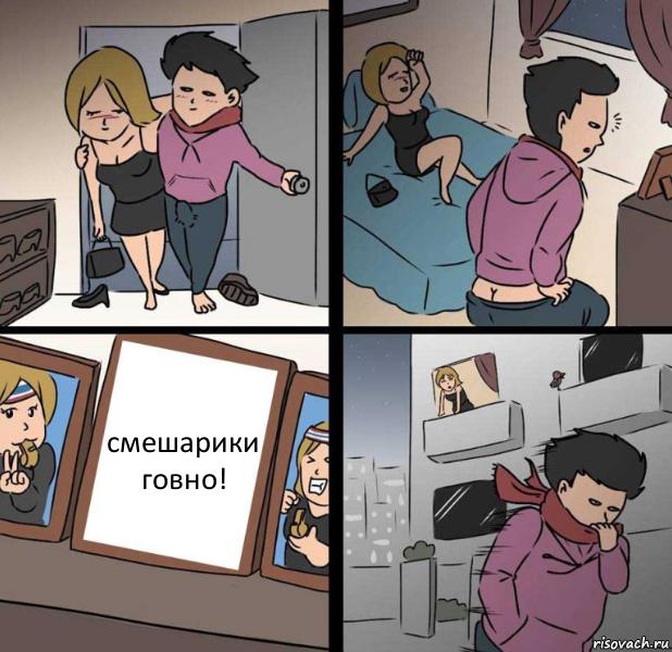 Секс с с мешариками