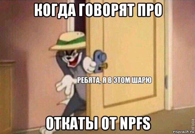 http://risovach.ru/upload/2018/04/mem/rebyata-ya-v-etom-sharyu_172992598_orig_.jpg