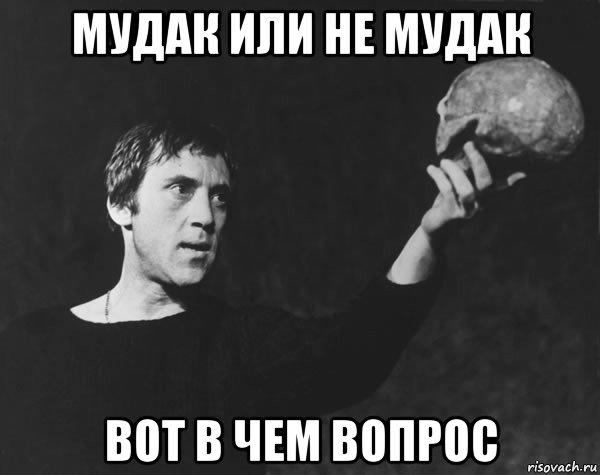 http://risovach.ru/upload/2018/08/mem/byt-ili-ne-byt-vysockiy_183658891_orig_.jpg
