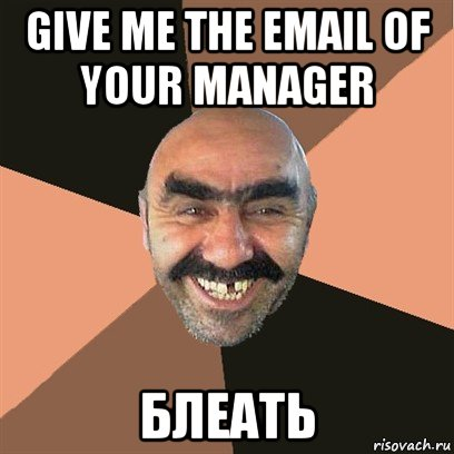 give me the email of your manager блеать