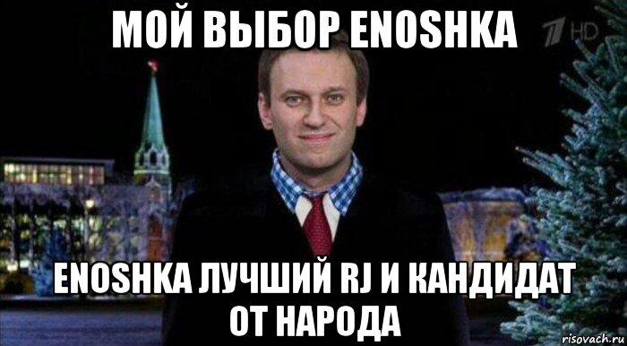 navalnyy-prezident_190645116_orig_.jpg