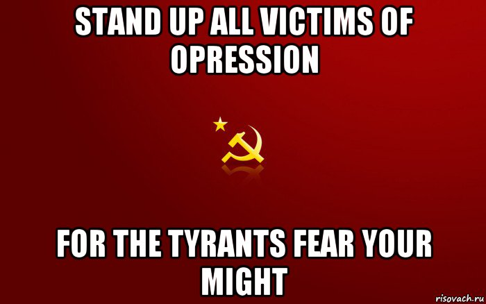 stand up all victims of opression for the tyrants fear your might, Мем ссср