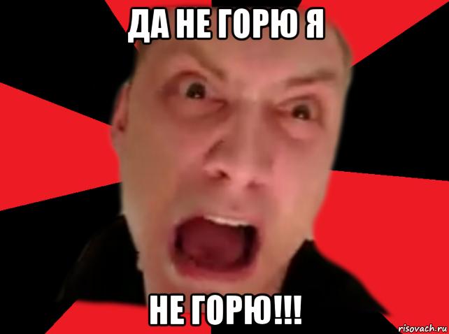 Все мемы Да не бомбит у меня - Рисовач .Ру
