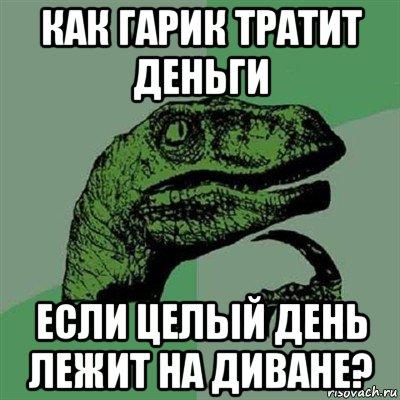 Анекдоты Про Гарика