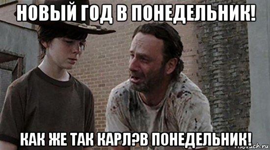 http://risovach.ru/upload/2018/12/mem/hodyachie-mertvecy_195539408_orig_.jpg
