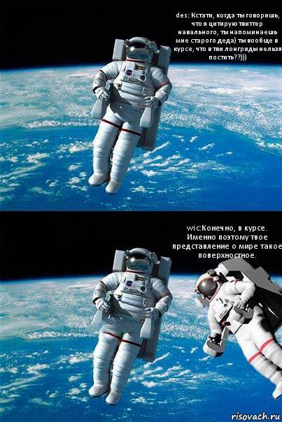 http://risovach.ru/upload/2018/12/mem/odin-v-otkrytom-kosmose_196012786_orig_.jpg
