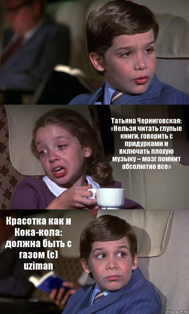 http://risovach.ru/upload/2019/01/mem/aeroplan_198276465_orig_.jpg