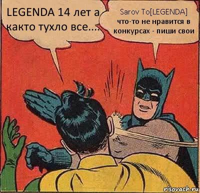 http://risovach.ru/upload/2019/02/mem/betmen_199466380_orig_.jpg