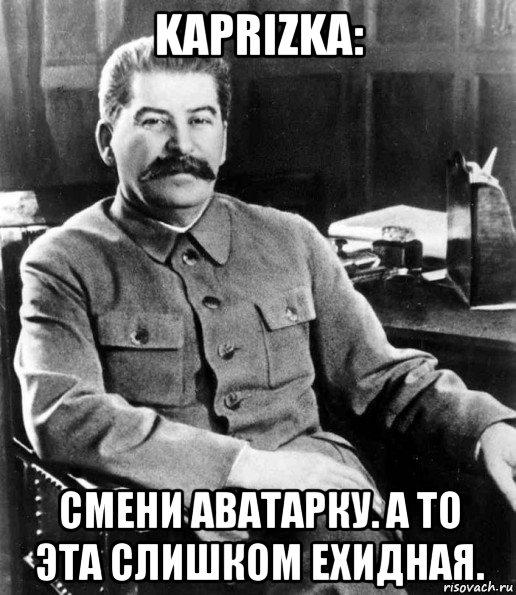http://risovach.ru/upload/2019/02/mem/stalin_200135148_orig_.jpg