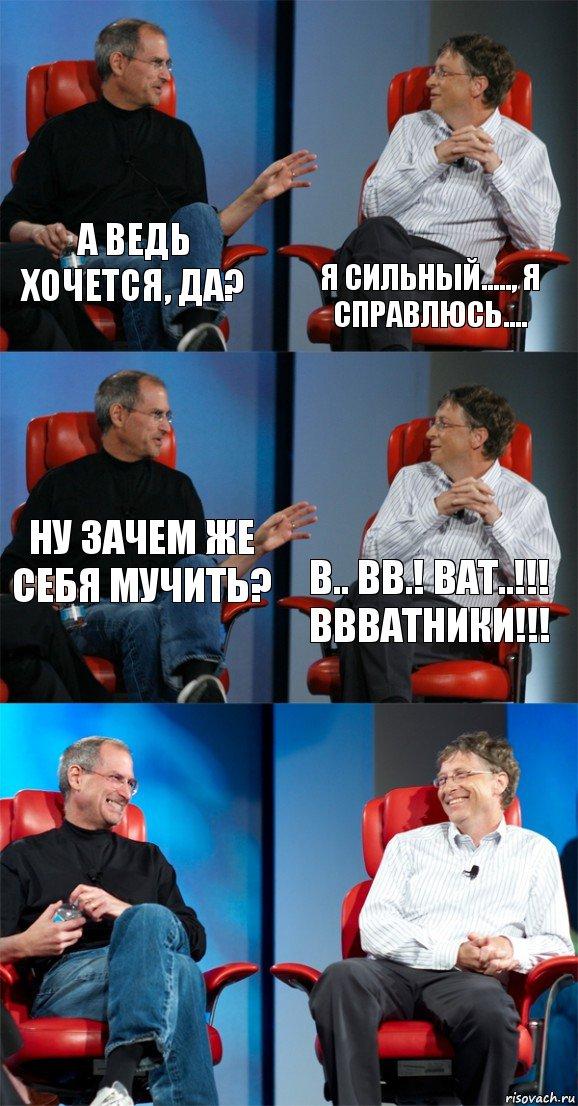 http://risovach.ru/upload/2019/02/mem/stiv-dzhobs-i-bill-geyts_200391197_orig_.jpg