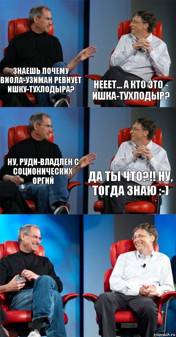 Знаешь почему Виола-Узиман ревнует Ишку-Тухлодыра? Нееет... а кто это - Ишка-Тухлодыр? Ну, Руди-Владлен с соционических оргий Да ты что?!! Ну, тогда знаю :-)  , Комикс Стив Джобс и Билл Гейтс (6 зон)