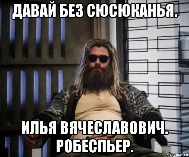 http://risovach.ru/upload/2019/06/mem/tolstij-tor_209971479_orig_.jpg