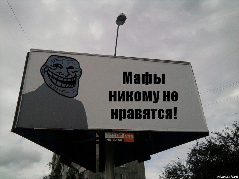 http://risovach.ru/upload/2019/07/mem/bilbord-trollya_213603396_orig_.jpg