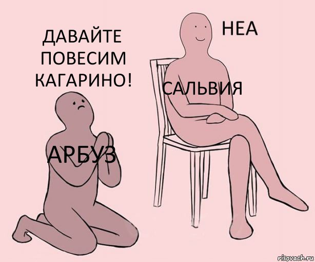 http://risovach.ru/upload/2019/07/mem/nea_213640495_orig_.jpg