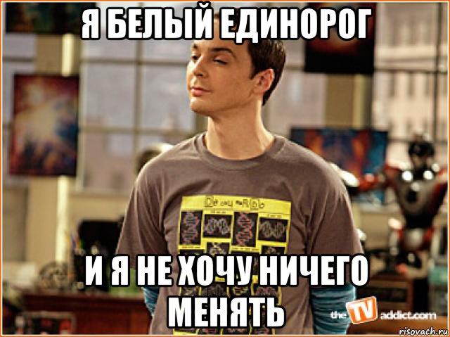 http://risovach.ru/upload/2019/08/mem/sheldon-v-futbolke-s-dnk_216410368_orig_.jpg