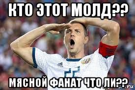 http://risovach.ru/upload/2019/10/mem/dzyuba_220513385_orig_.jpg