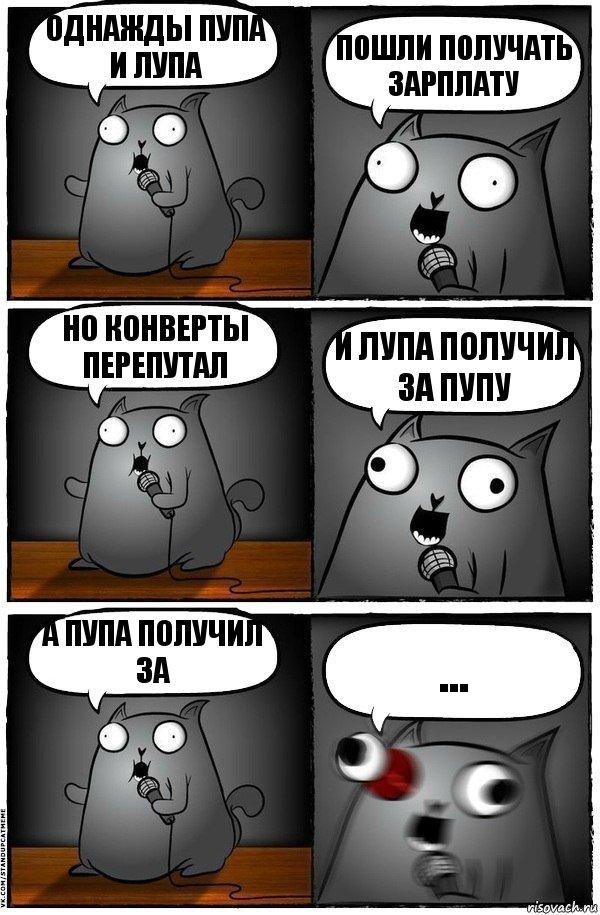 Анекдоты Про Лупу И Пупу Про Зарплату