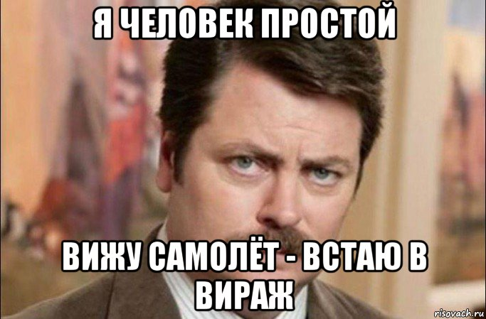 ya-chelovek-prostoy_224165660_orig_.jpg